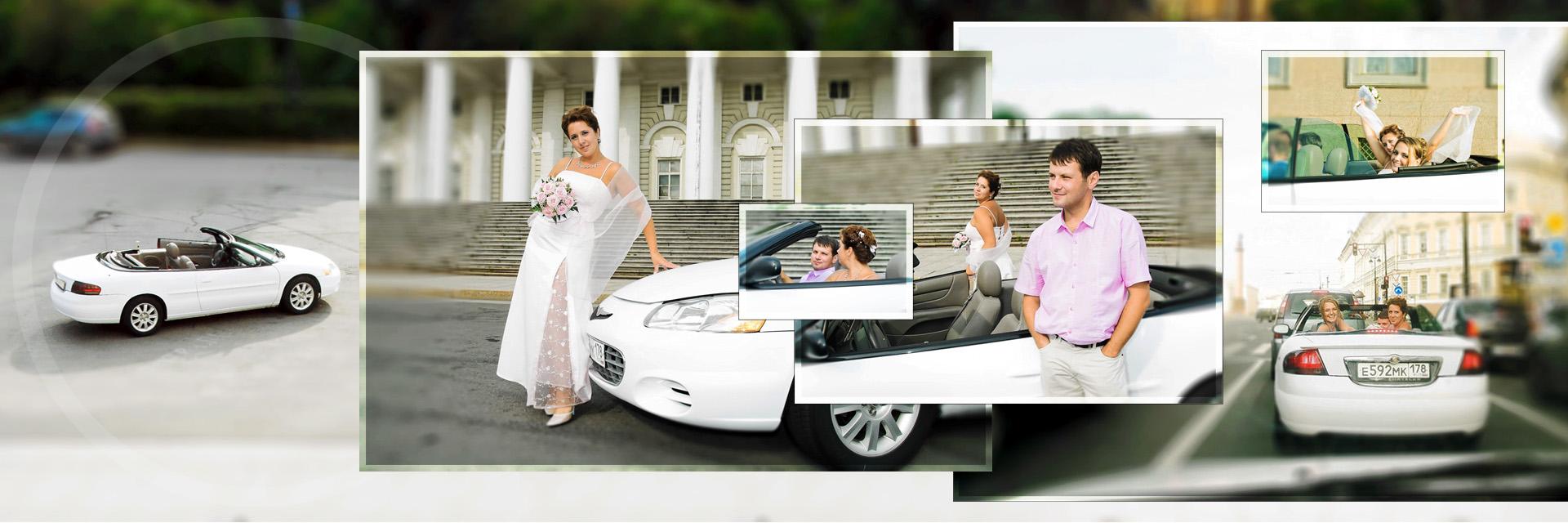 авто-свадебная симметрия