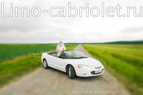 кабриолет в поле