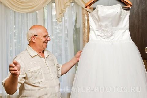 папа невесты